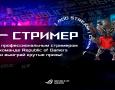 ASUS Republic of Gamers объявляет конкурс «Я — стример»